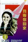 Wo deng ni hui lai (1970)