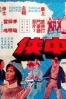 Xia zhong xia (1968)