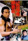 Hu Hui Chien xue zhan xi dan si (1978)