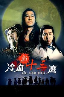 Xin leng xue shi san ying