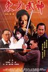Dong fang wu shen (1985)