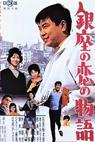 Ginza no koi no monogatari (1962)