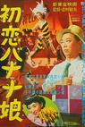 Banana musume (1950)