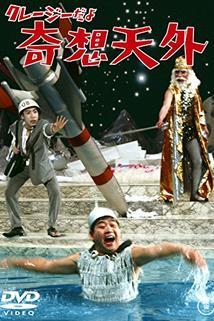 Kureji da yo: kisôtengai