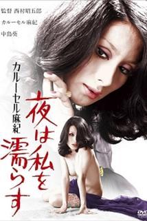 Carousel Maki; Yoru wa watashi o nurasu
