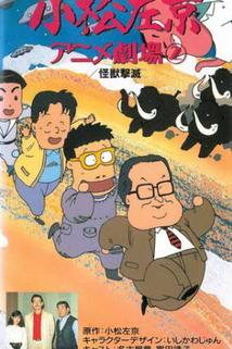 Komatsu sakyô anime gekijô