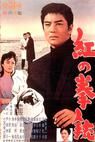 Kurenai no kenju (1961)