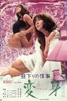 Hirusagari no joji henshin (1973)