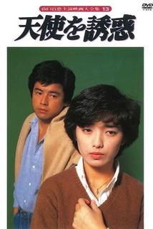 Tenshi o yûwaku