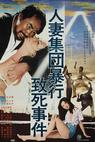 Hitozuma shudan boko chishi jiken (1978)