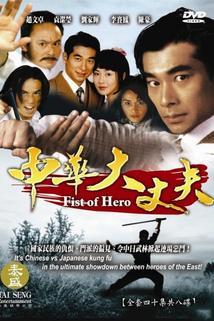 Zhong hua da zhang fu