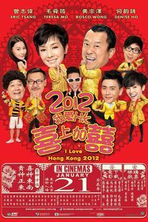 Wo Ai Xiang Gang: Xi Shang Jia Xi