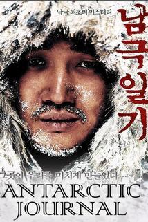 Namgeuk-ilgi