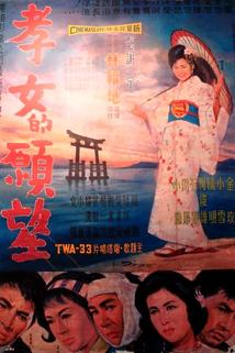 Xiao nu de yuan wang