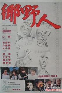 Xiang ye ren