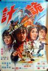 Gui ji (1975)