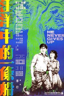 Wang yang zhong de yi tiao chuan