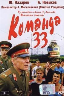 Komanda 33