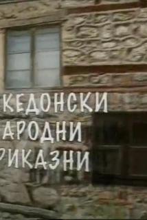 Makedonski narodni prikazni 3