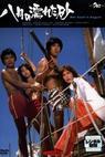Hachigatsu no nureta suna (1971)