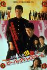 Bee Bop highschool: Koko yotaro kyoso-kyoku (1987)
