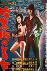 Ankokugai no bijo (1958)