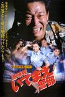 Naniwa Police Story: Dôtonbori itemae keibu (1997)