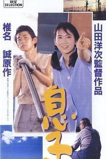 Musuko  - Musuko
