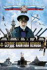 Serdtse kapitana Nemova