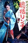 Yasagure anego den: sôkatsu rinchi (1973)