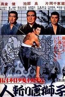Showa zankyo-den: Hito-kiri karajishi