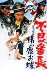 Furyô banchô: Inoshika Ochô (1969)