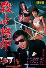 Koroshi no rakuin (1967)
