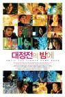 Daiteiden no yoru ni (2005)
