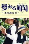 Yumemiru budô: Hon o yomu onna (2003)