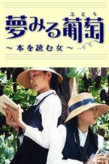 Yumemiru budô: Hon o yomu onna