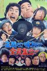 Seigida! Mikatada! Zeninshugo!! (1975)