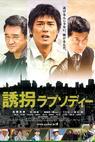 Yûkai Rhapsody (2010)