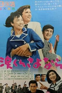 Namida kun sayonara