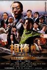 Aibô: the Movie: Zettai zetsumei! 42.195km Tôkyô Big City Marathon (2008)