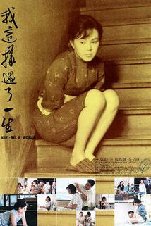 Wo zhe yang guo le yi sheng