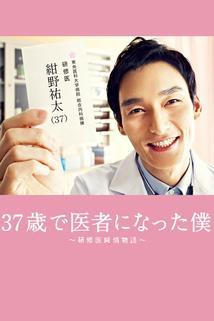 37 sai de isha ni natta boku: kenshûi junjô monogatari