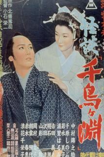 Kaidan 'Chidori-ga-fuchi'