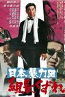 Nihon boryoku-dan: kumicho kuzure (1970)