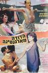 Ha-Doda Mi'Argentina (1984)