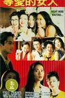 Deng ai de nu ren (1994)