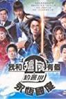 Ngo wo geun see yau gor yue wui III (2004)