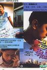 Huo xing gui ji (2000)