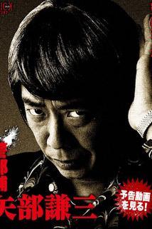 Keibuho Yabe Kenzou