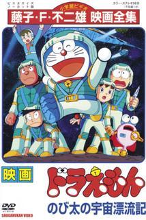 Doraemon: Nobita no Uchû hyôryûki